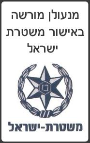 מנעולן רכב באישור משטרת ישראל